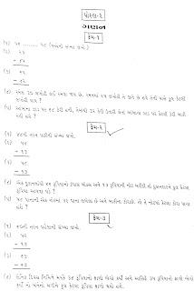ગુણોત્સવ 6ની ધોરણ 2 થી 5 ની વાંચન,લેખન,ગણનની સંભવિત બ્લૂ પ્રિન્ટ ડાઉનલોર્ડ કરો
