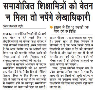Shikshamitra Salary UP Shikshamitra Vetan news 2016