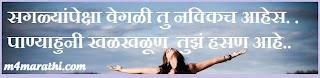 marathi chitra kavita1