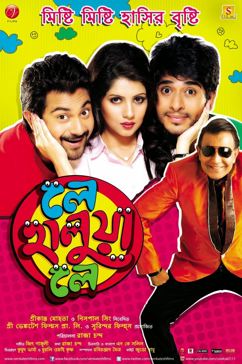 new bangla moviee 2014click hear............................ Le+Halua+Le+%282%29