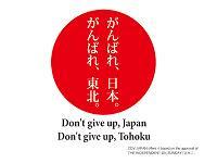 オドモも東日本を応援します!