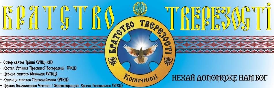 Братство Тверезості місто Копичинці