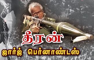 Former Defence Minister George Fernandes Story | News 7 Tamil 31-01-2019