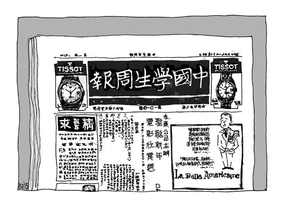 香港的中國學生週報