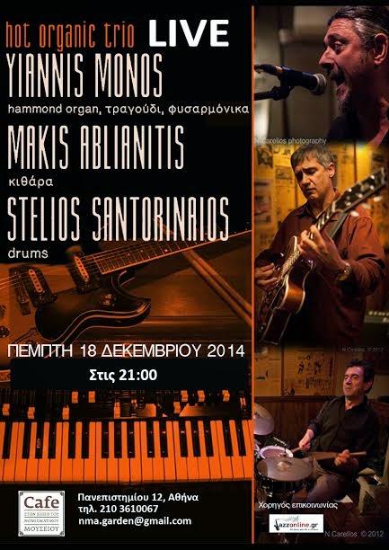 hot-organic-trio-nomismatiko-mouseio-18-12-2014