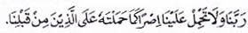 Doa setelah sholat fardhu dan artinya_8