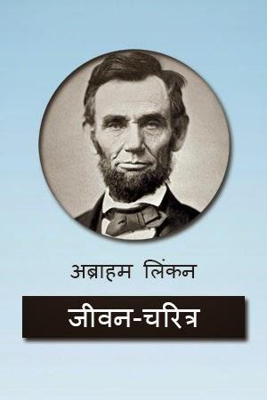abraham lincoln biography in hindi