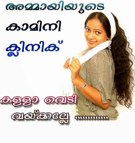 http://mallukambiaunty.blogspot.in/2014/11/new-kambi-phone-record-audio-malayalam.html