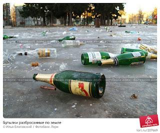 Бутылки, разбросанные по земле; фотограф Илья Благовский; дата съёмки 2...