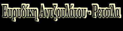 Ευρυδίκη Αντζουλάτου - Ρετσίλα