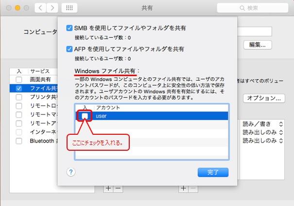 「Windows ファイル共有:」をON