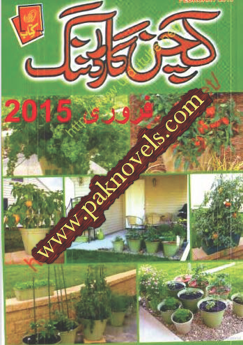 Download this best Urdu book Kitchen Gardening February 2015