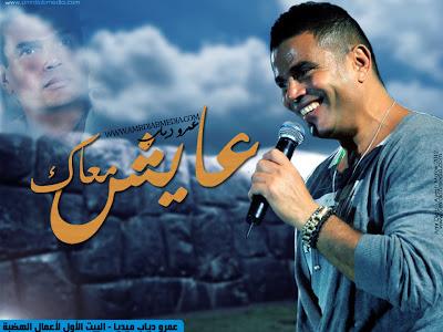 كلمات اغنية عمرو دياب عايش معاك - اغاني الهضبة عمرو دياب 2013