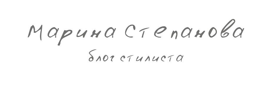 Блог Марины Степановой
