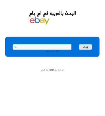 لبحث باللغة العربية في موقع eBay