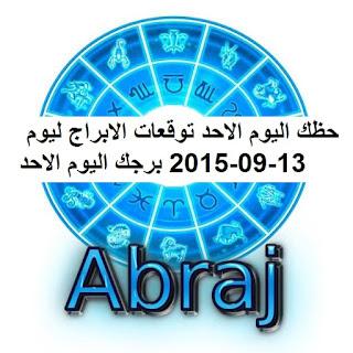 حظك اليوم الاحد توقعات الابراج ليوم 13-09-2015 برجك اليوم الاحد