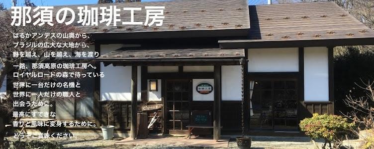 那須の珈琲工房