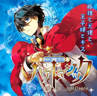Mahou Shounen Heart Magic Vol.3 - Joel Dagda