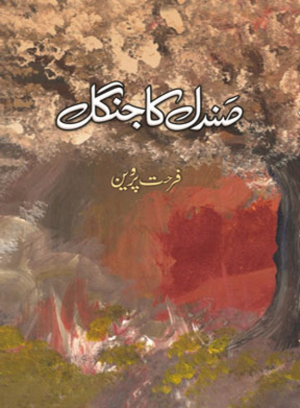 Sandal ka jungle by Farhat Perveen pdf