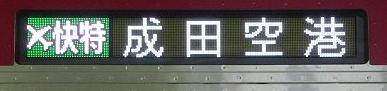 京浜急行電鉄 緑のエアポート快特 成田空港行き 1000形側面