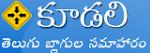 తెలుగు బ్లాగుల సమాహారం