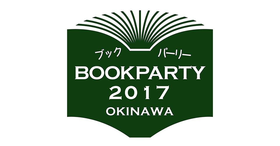 ブックパーリー OKINAWA 2017