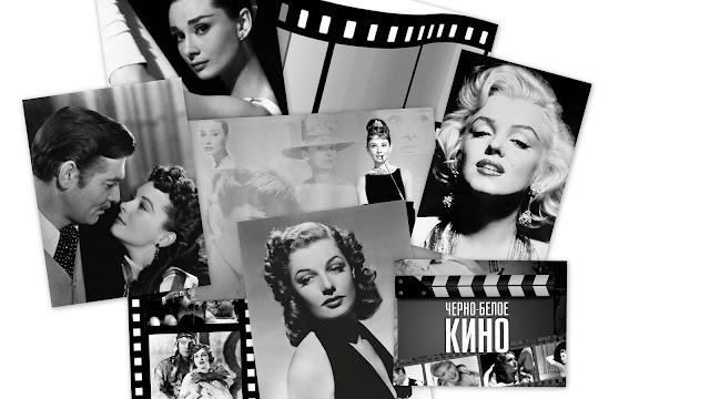 Как чёрно-белое кино сделать цветным
