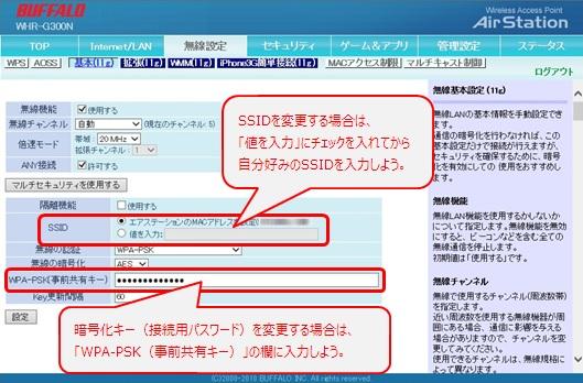 SSID と 暗号化キー を変更
