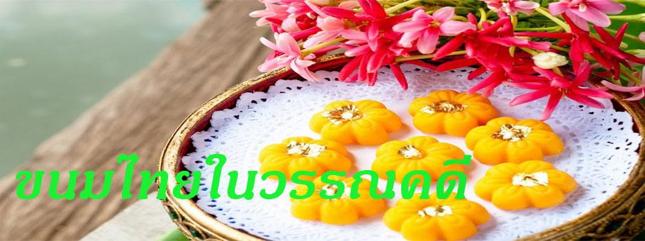 ขนมไทยในวรรณคดี