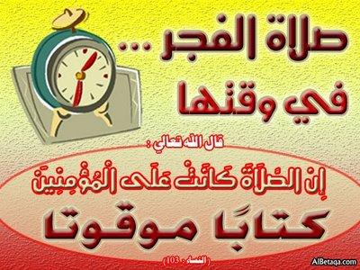 صلآةُ آلفجر - أهـل آلفــــجر ! %25D8%25B5%25D9%2584