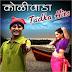 Koliwada Tadka Hits Songs Downloads (2013)