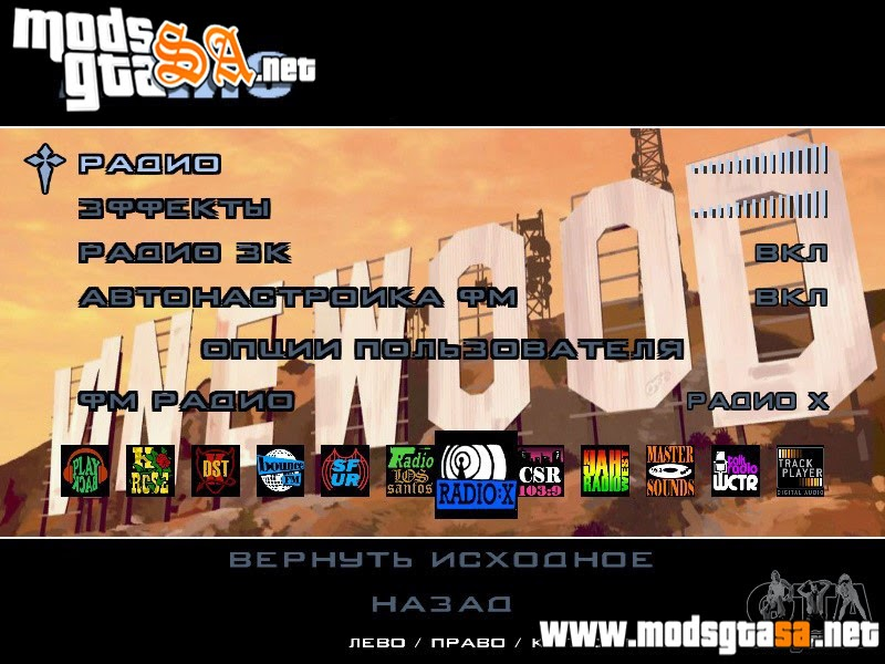 Menu do GTA San Andreas em HD