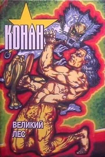 Peor portada/dibujo/ilustración de Conan Conan.+The+Great+Forest