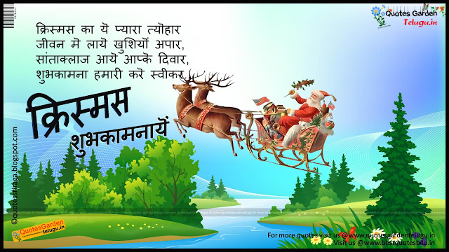 best Christmas Greetings in hindi