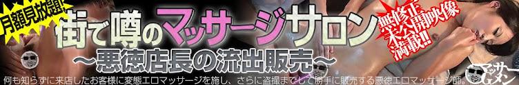 街で噂のマッサージサロン~悪徳店長の流出販売~