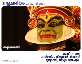 Nalacharitham Moonnam Divasam Kathakali: Kottackal Chandrasekhara Warrier as Bahukan, Margi Vijayakumar as Sudevan and Kalamandalam Prasanth as Rithuparnan.