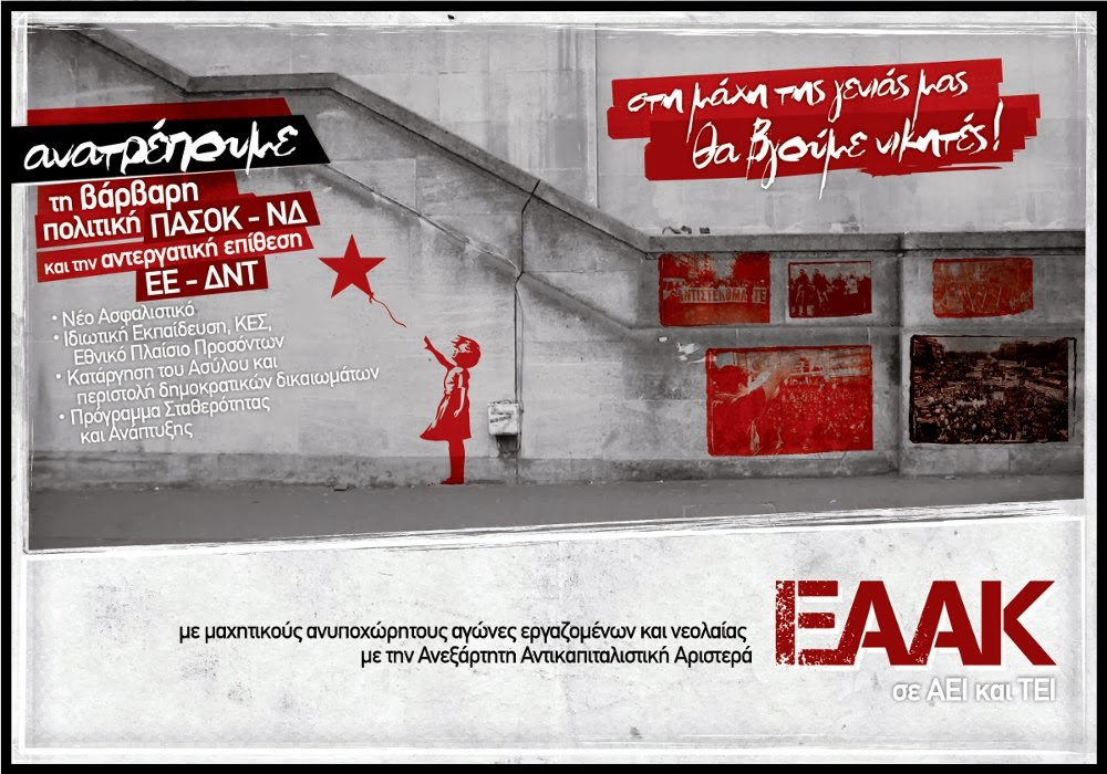αφίσα 2010