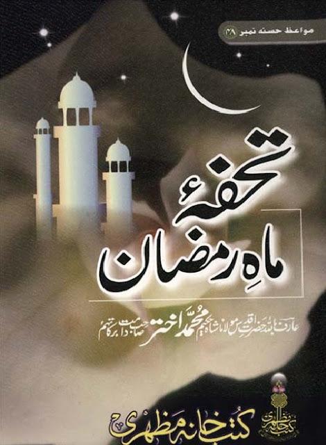 Ramzan-Book
