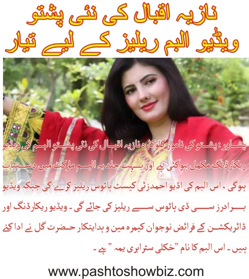 Nazi Iqbal Six http://www.pashtoshowbiz.com/2013/04/nazia-iqbal-ki-new-pashto-video-album.html