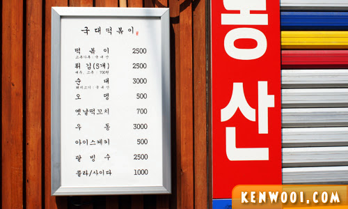 korea food price