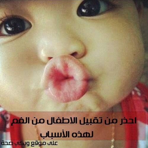 احذر من تقبيل الاطفال من الفم لهذه الأسباب
