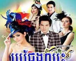 [ Movies ] ต้มยําลําซิ่ง - Khmer Movies, - Movies, Thai - Khmer, Series Movies