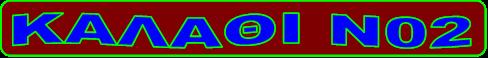 http://autopat-kalathi.blogspot.gr/2014/05/03_4.html