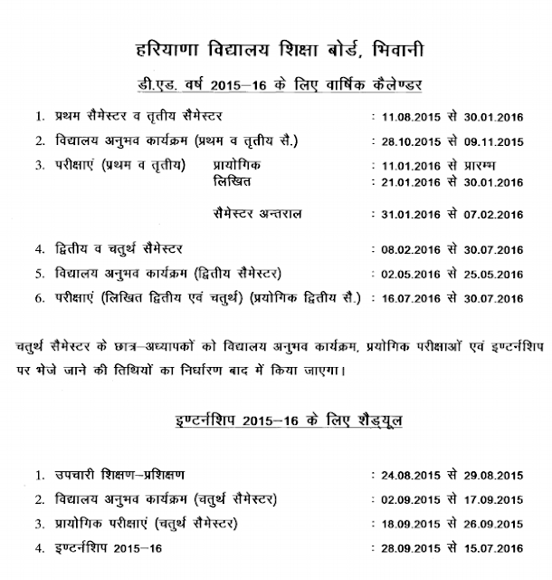 D.ed jbt annual calendar cum activety time table cum date sheet for Haryana board d.ed students