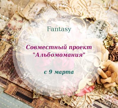"""Анонс совместного проекта """"Альбомомания"""""""