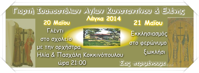 20 & 21 Μαΐου στην Λάγκα _ Αγίων Κωνσταντίνου και Ελένης