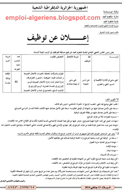 إعلان عن مسابقة توظيف في بلدية شلغوم العيد  ولاية ميلة جانفي 2016