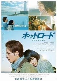 Hot Road/ホットロード