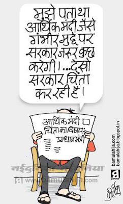 economic reform cartoon, economic growth, recession cartoon, manmohan singh cartoon, congress cartoon, indian political cartoon