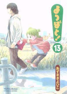 [あずまきよひこ] よつばと! 第01-13巻